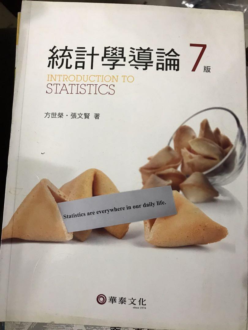 統計學導論 7版