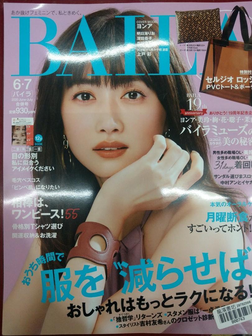 BAILA 日文雜誌 2020/06.07 月刊