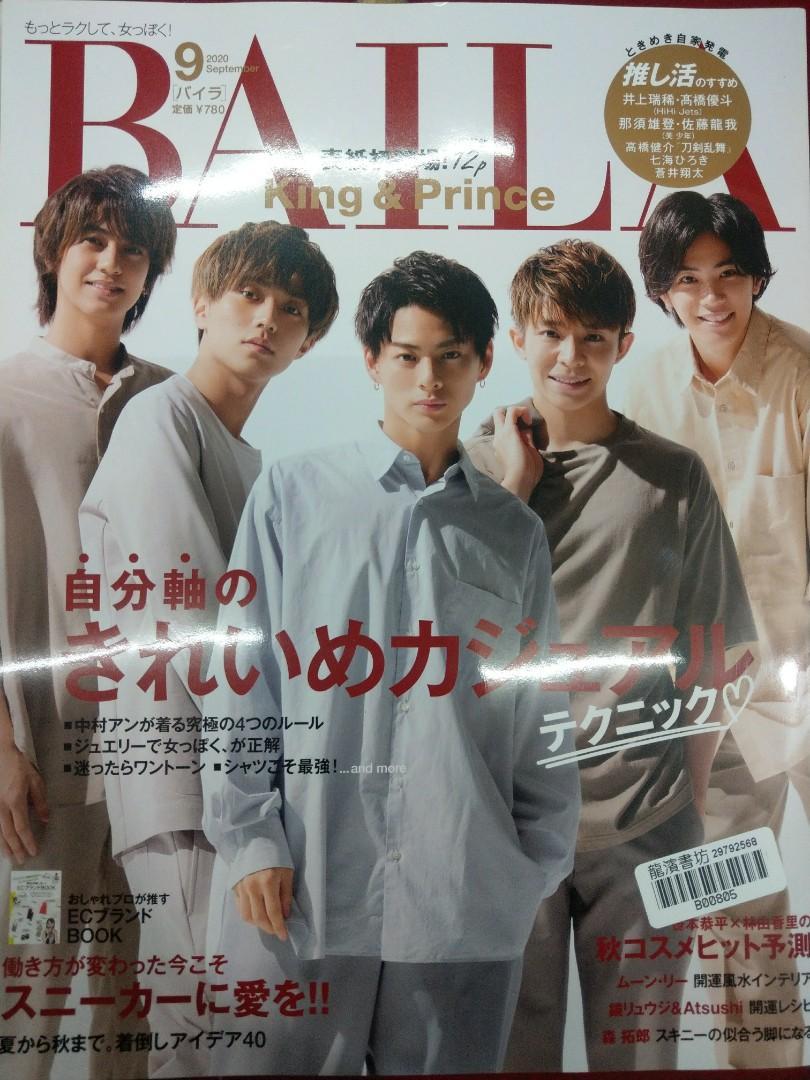 BAILA 日文雜誌 2020/09 月刊