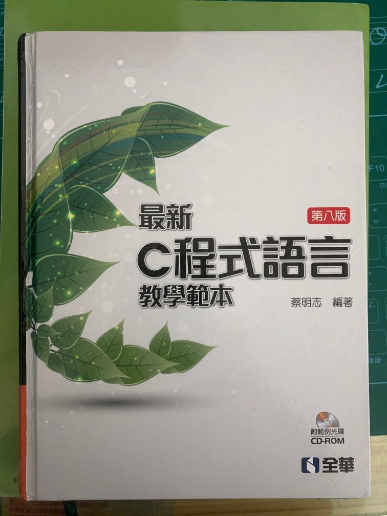 C程式語言教學範本