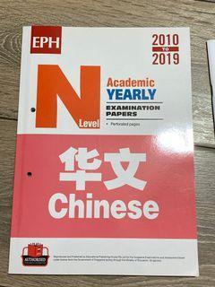 Chinese Ten Year Series 2010-2019