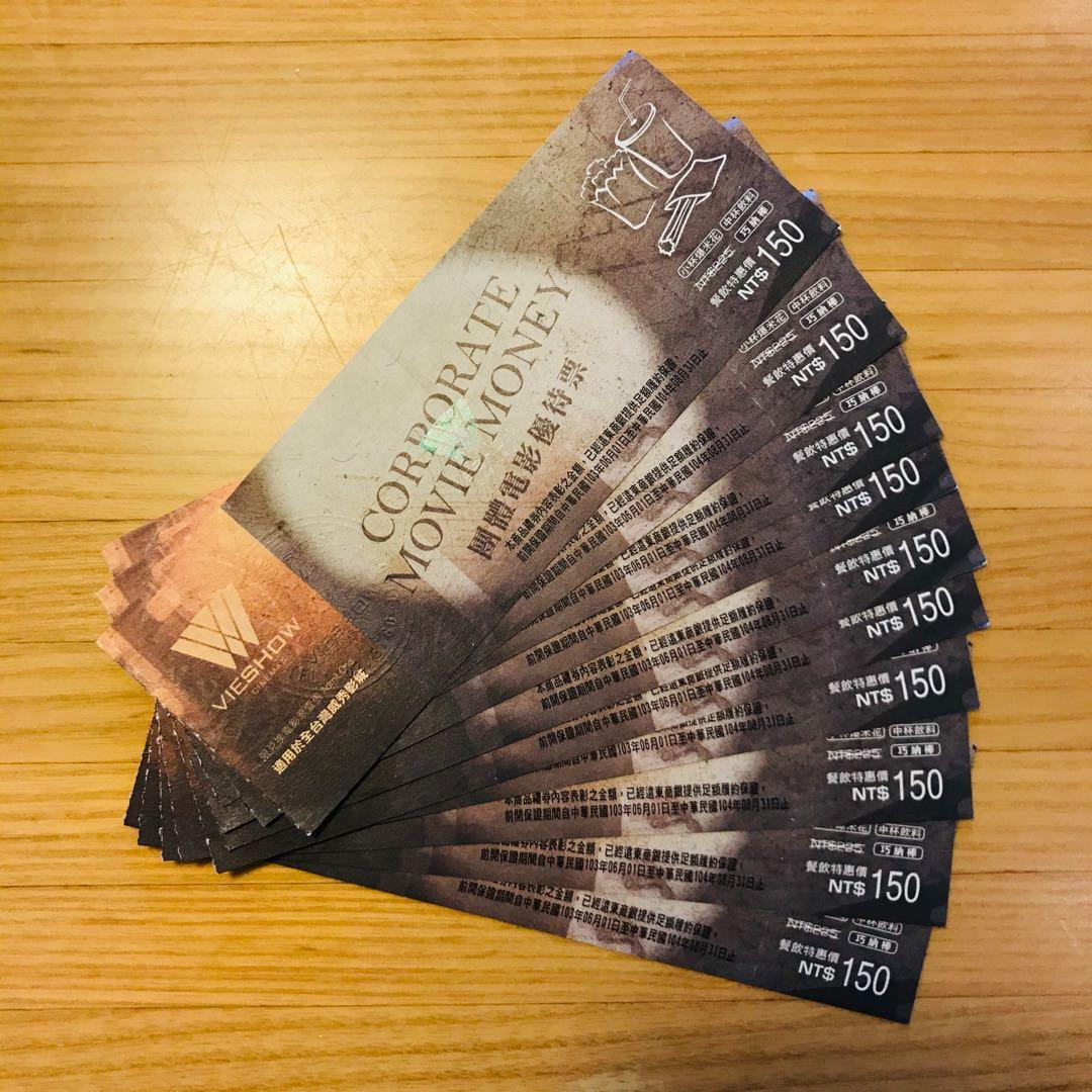 威秀影城電影票(逾期票加30元即可用)