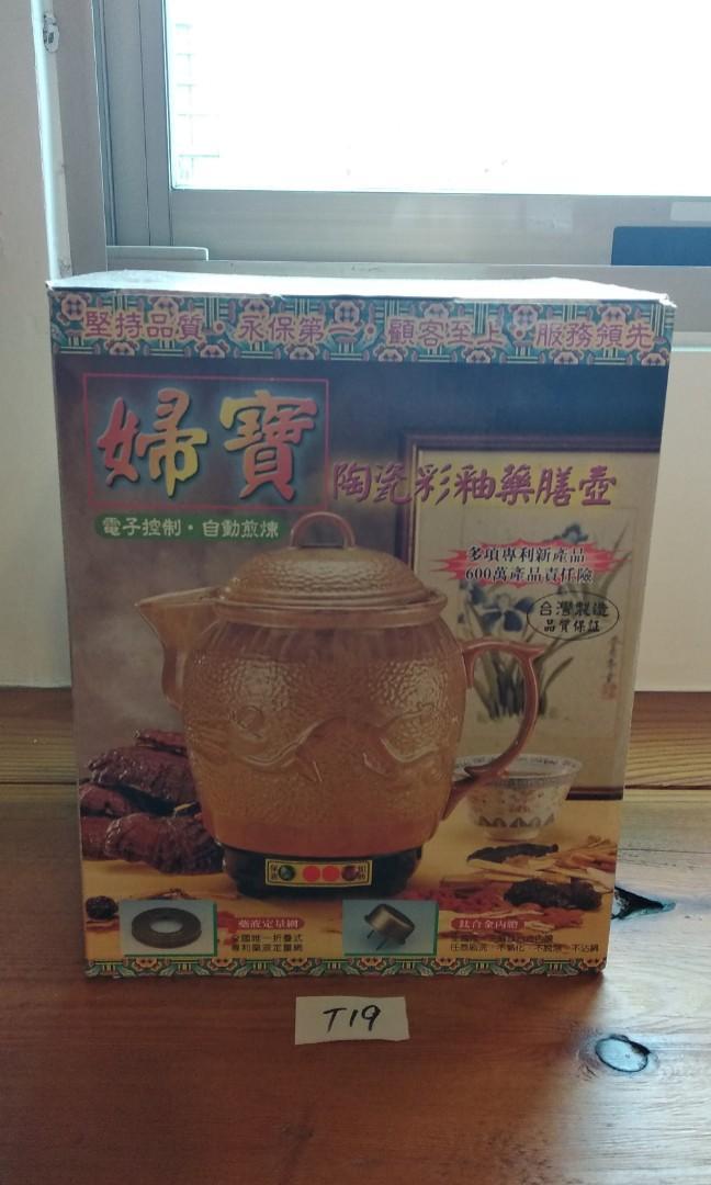 全新陶瓷藥膳壺