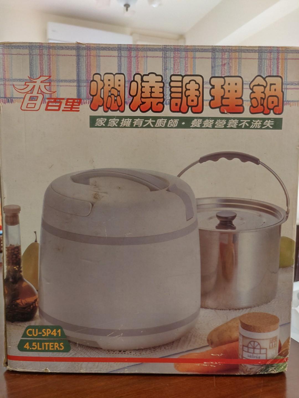 燜燒調理鍋