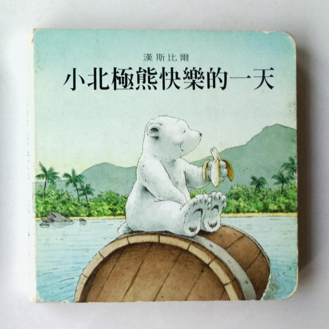 漢斯比爾的小北極熊系列紙板書