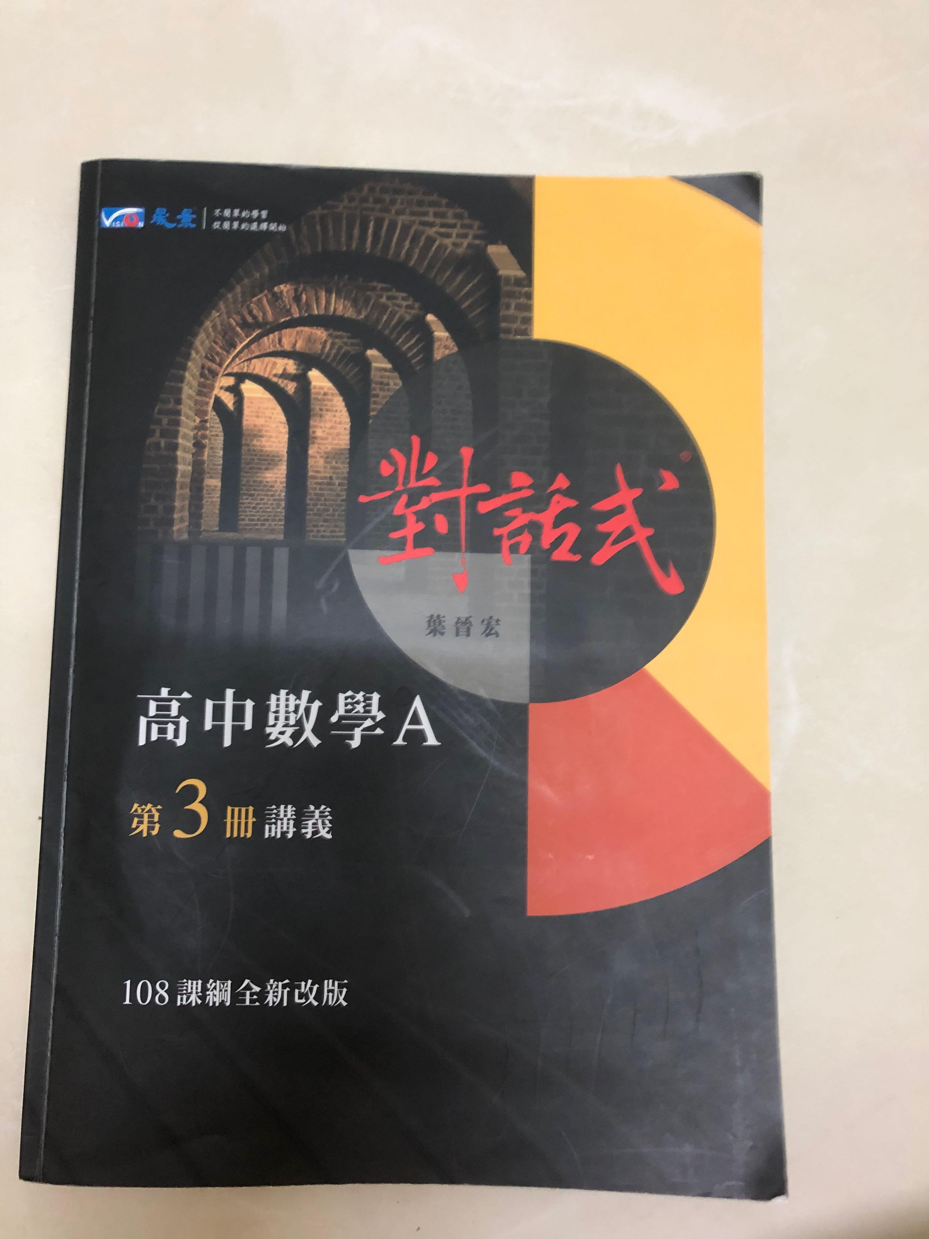 對話式數學講義 第三冊(9成新)