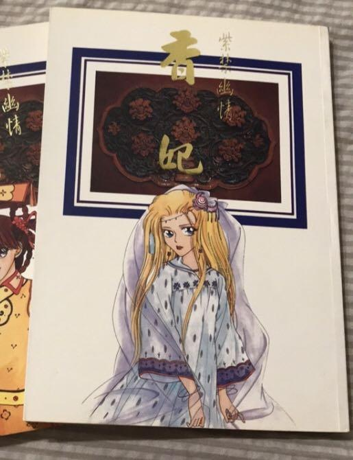 糖果屋漫畫 紫禁幽情 香妃
