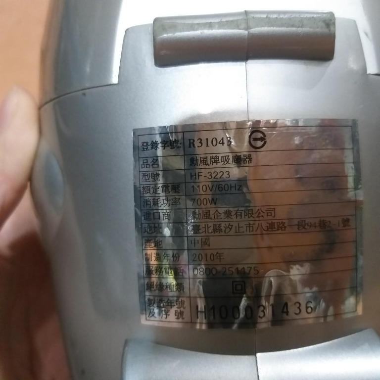勳風牌 吸力最強、體積超輕巧的吸塵器 HF-3223