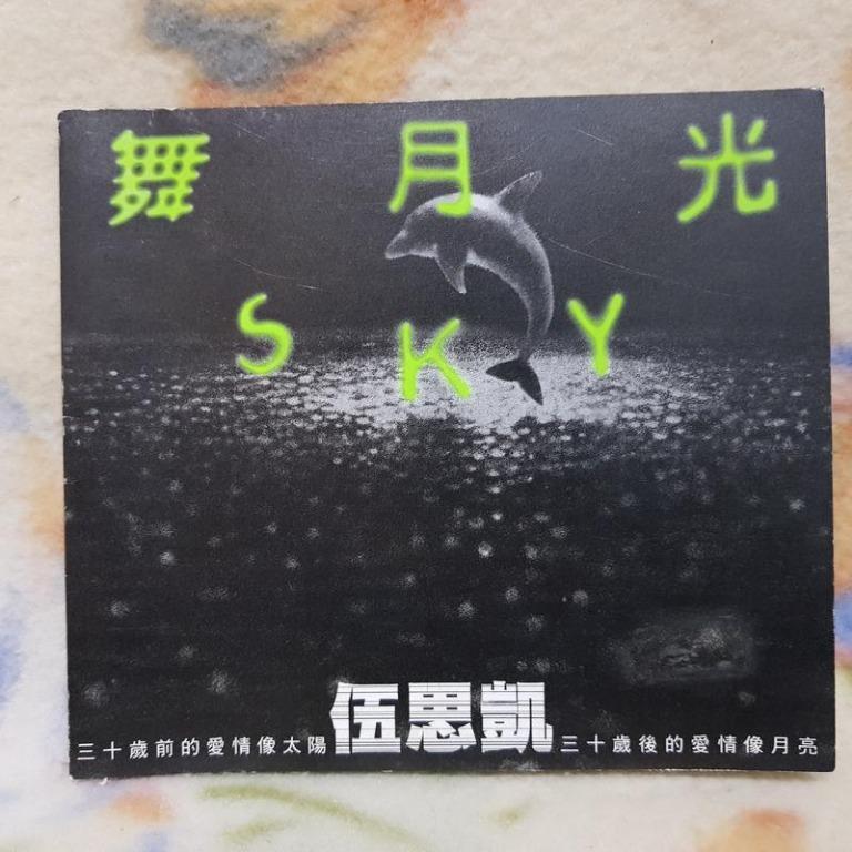 伍思凱cd=舞月光 宣傳單曲