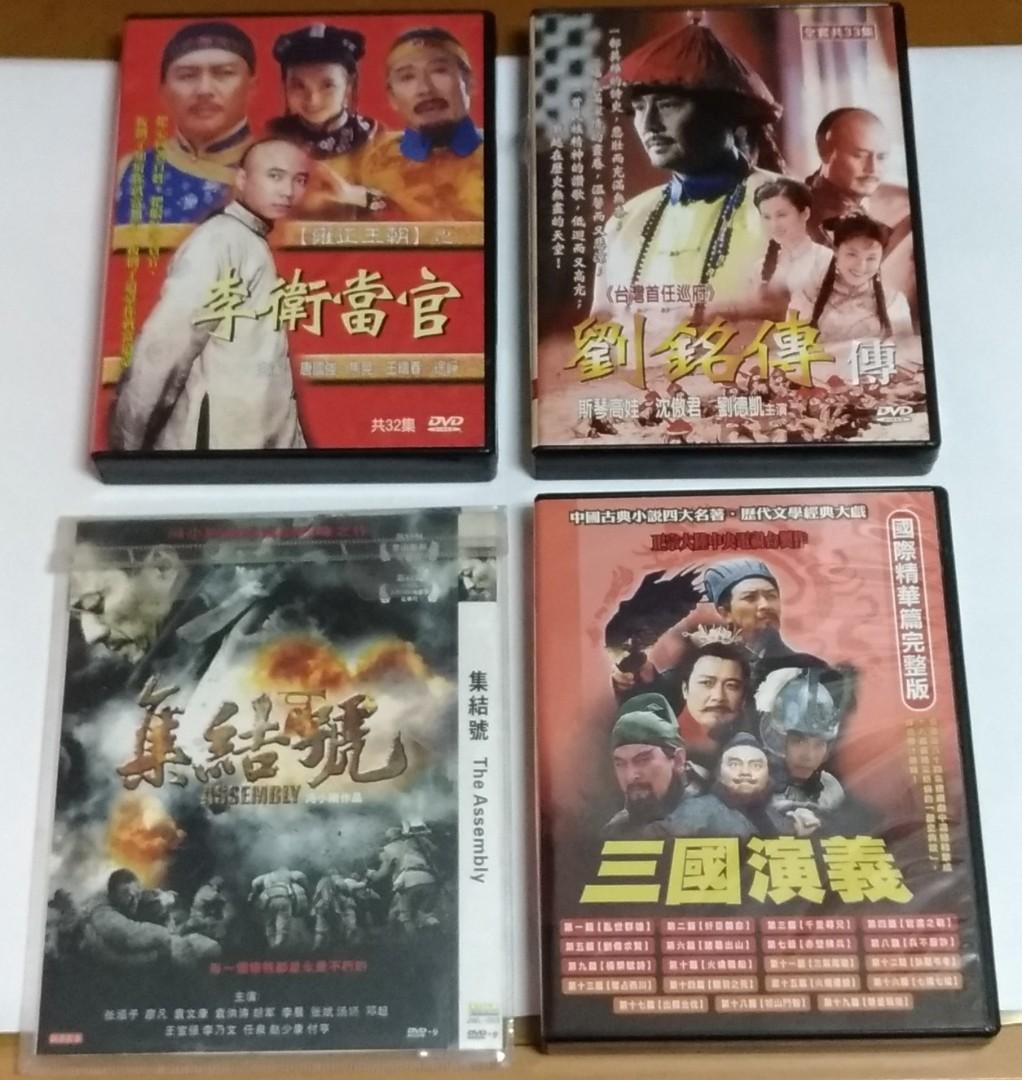 «李衛當官»+«劉銘傳傳»+«三國演義»+«集結號»影劇DVD片