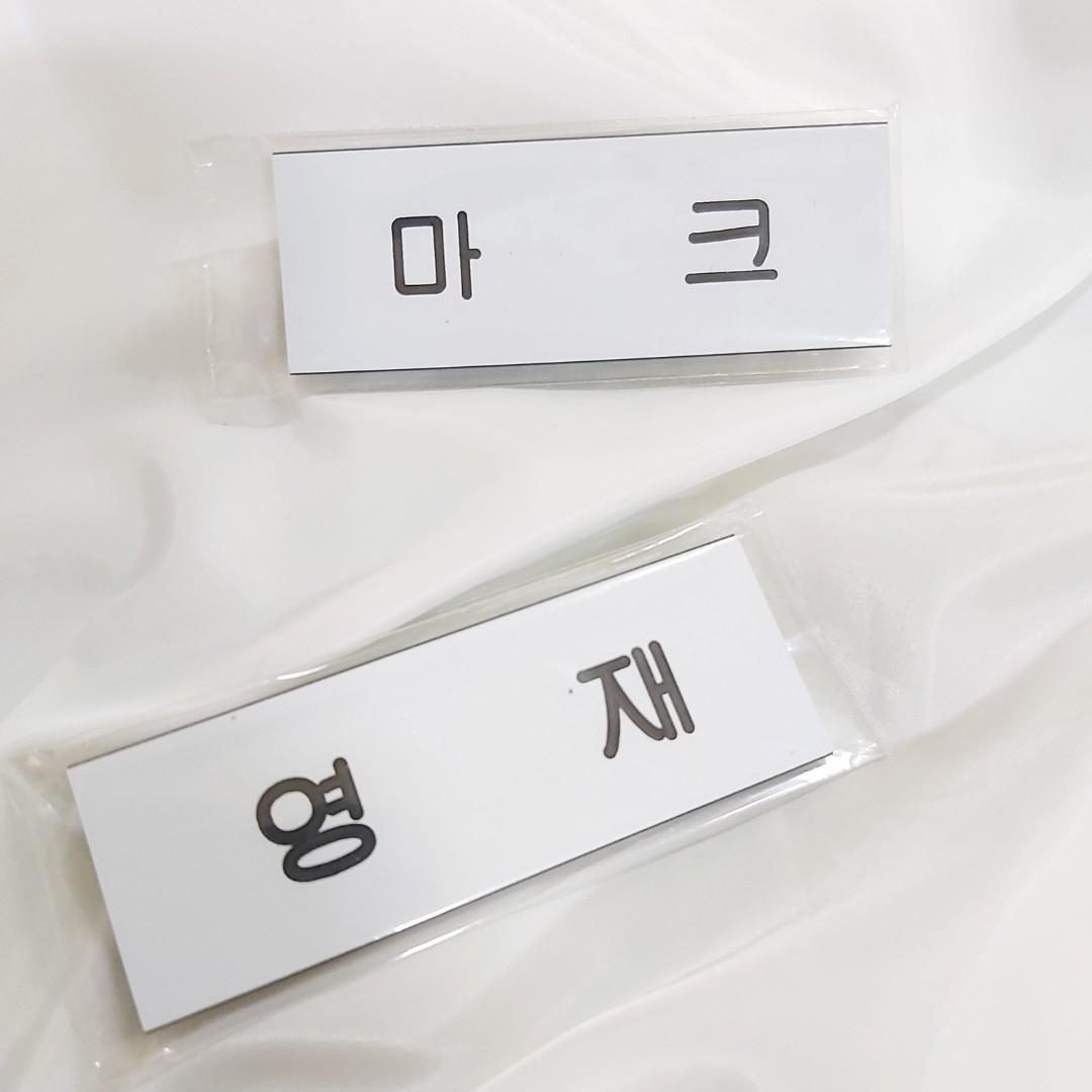 GOT7成員姓名牌別針-Mark(마크 )、榮宰(영재 )