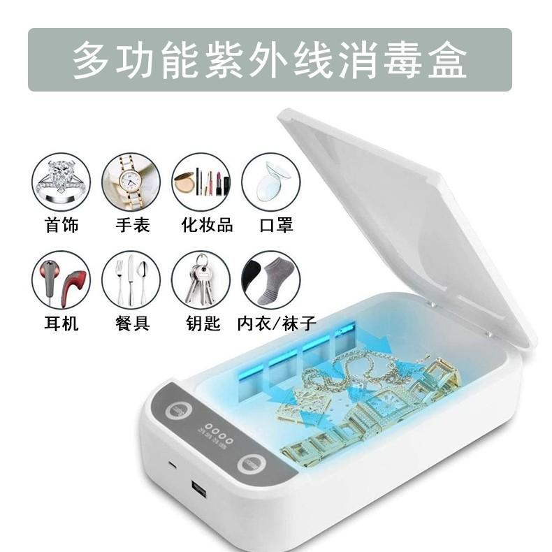 手機消毒器口罩內衣飾品消毒機多功能便攜式移動uv紫外線消毒殺菌盒