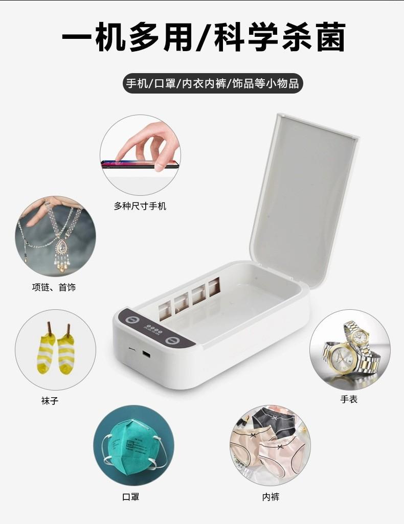 手機消毒器口罩內衣飾品消毒機多功能便攜式移動uv紫外線消毒殺菌盒 白色