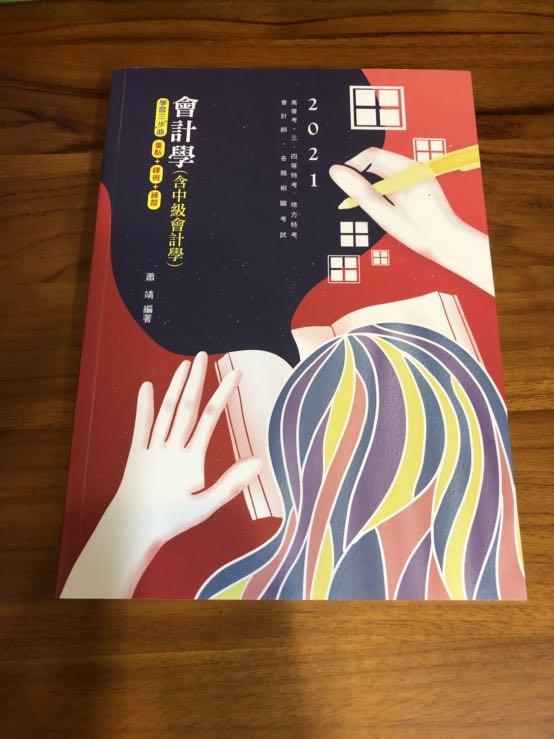 志光出版.110年最新出版.高普考會計學(全新品)