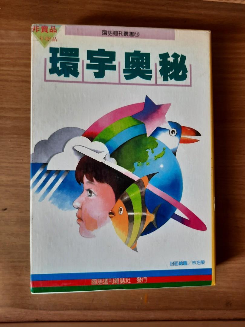 【二手】國語週刊叢書(14)環宇奧秘