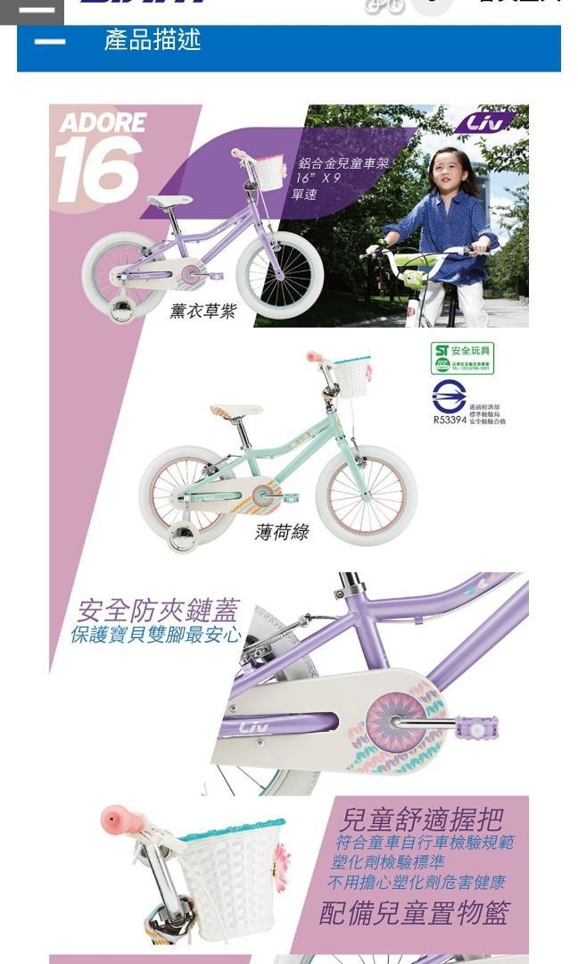 捷安特兒童16吋腳踏車