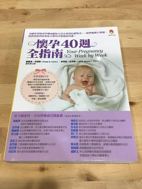 「近全新」《懷孕40週全指南》