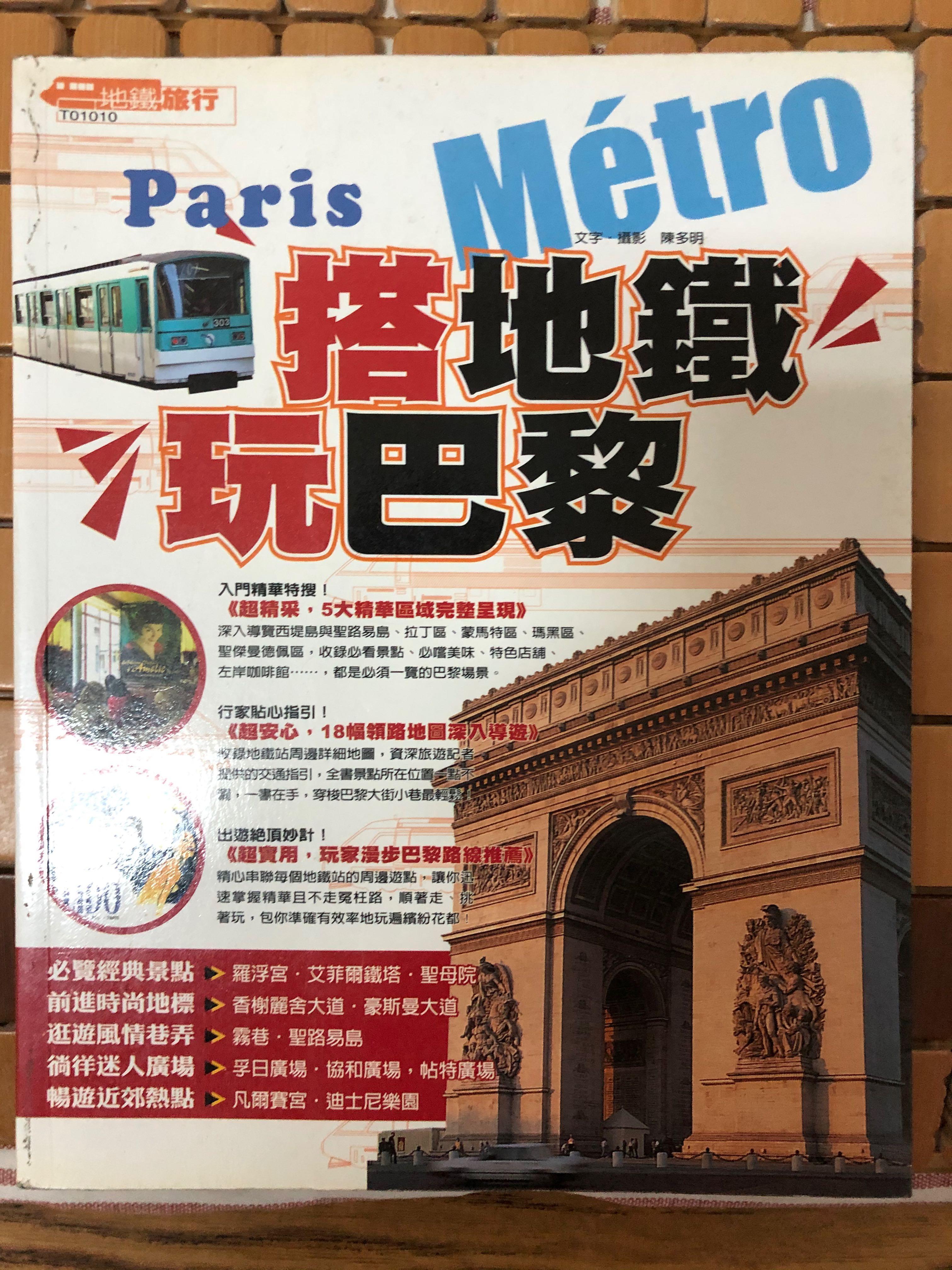 搭地鐵遊巴黎