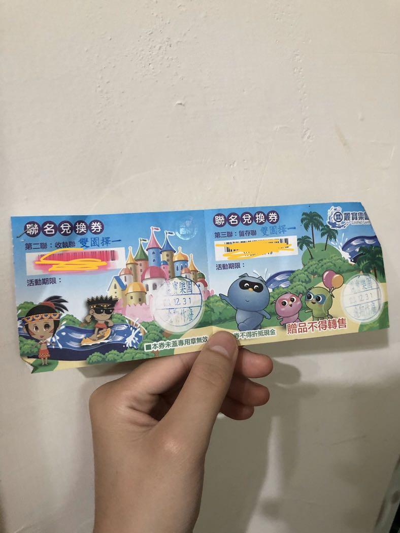 麗寶樂園門票