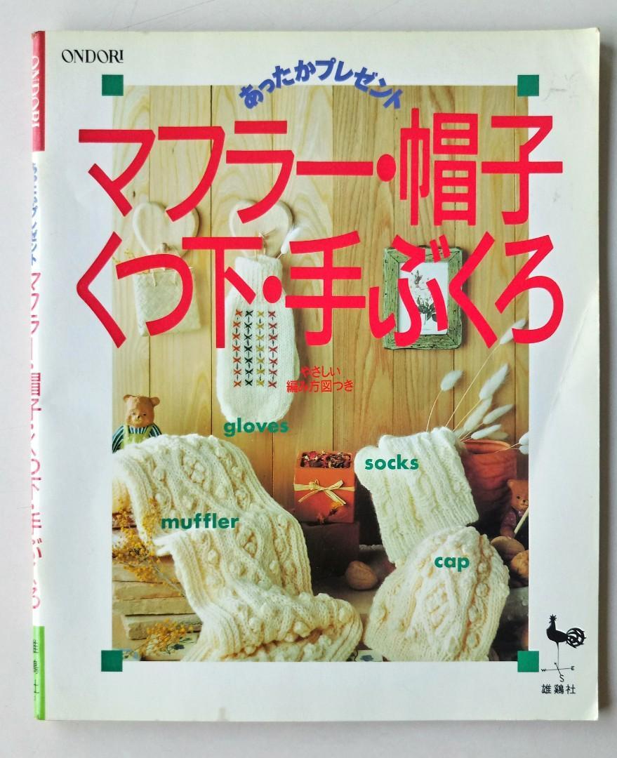 日文原版圍巾帽子襪子手套編織手作書