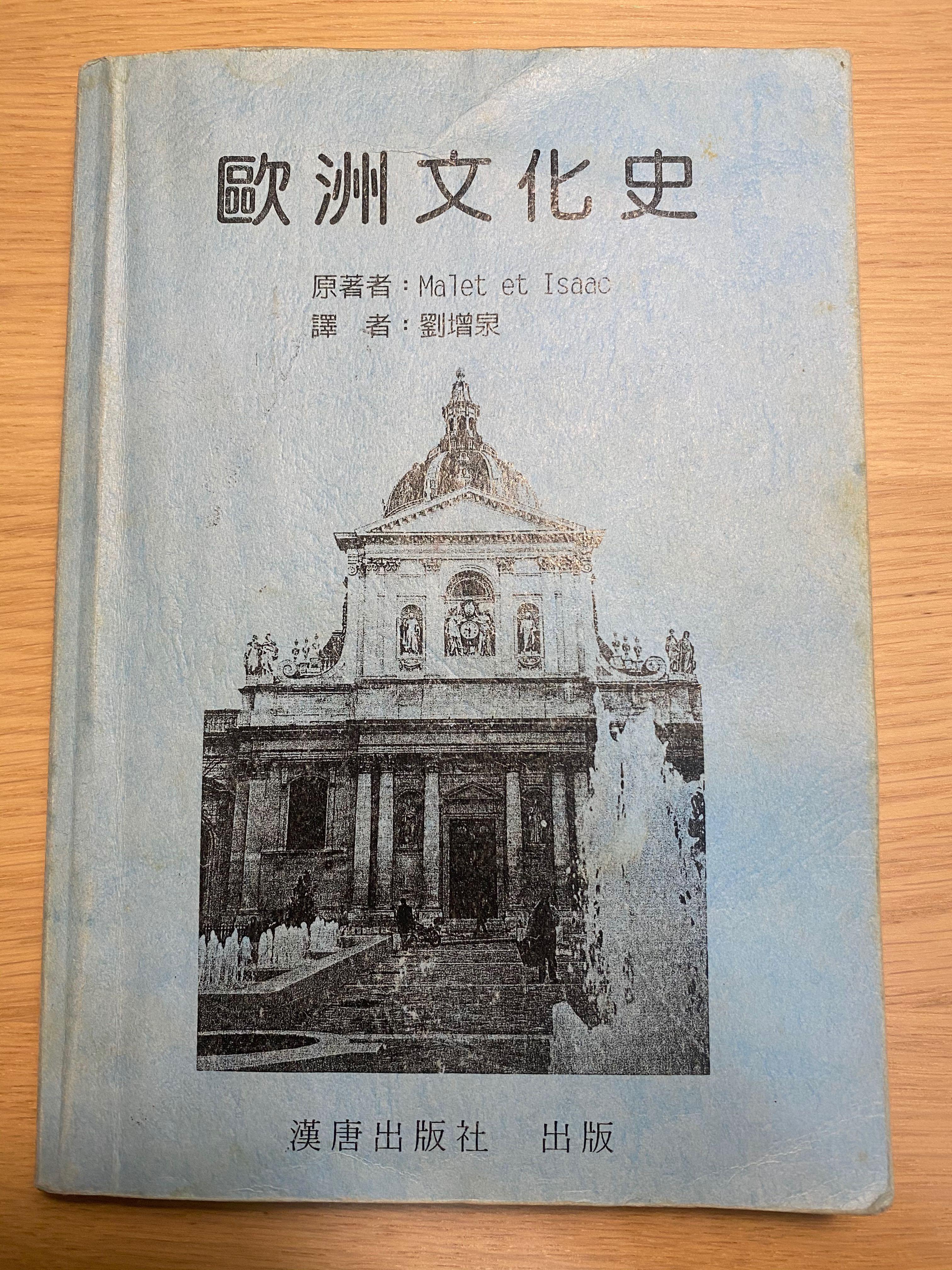 歐洲文化史 通識用書 劉增泉