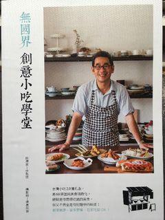 無國界 創意小吃學堂 料理家 林勃攸 三悅文化