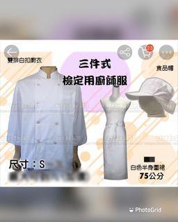 檢定用廚師服 三件式 廚衣 食品帽(網帽) 半身圍裙