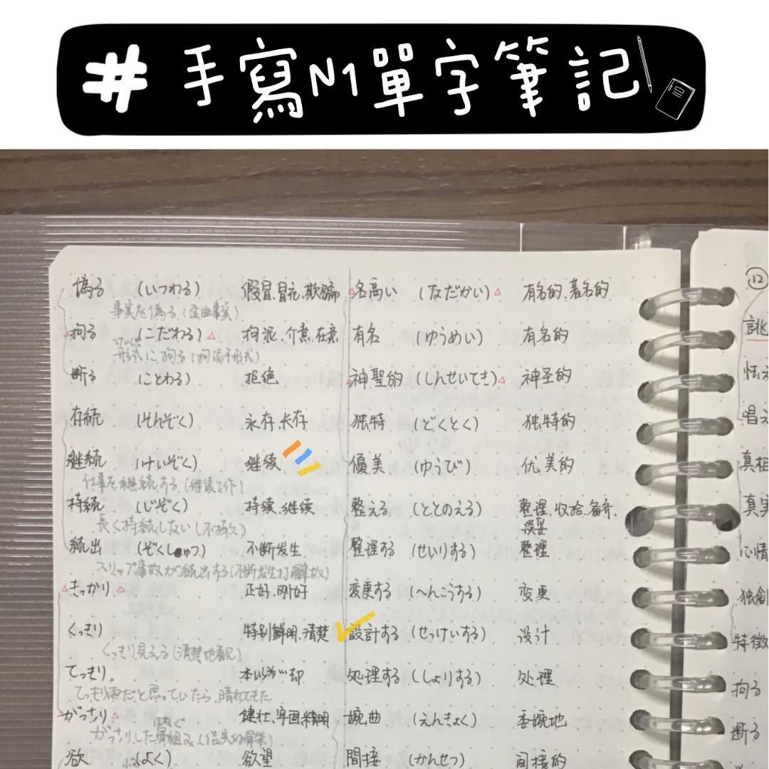 日語 日檢 N1 手寫 單字 筆記 「送應考攻略」