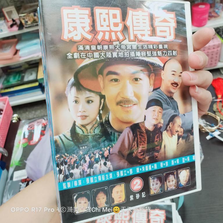 康熙傳奇 DVD 紫砂記 2-4集