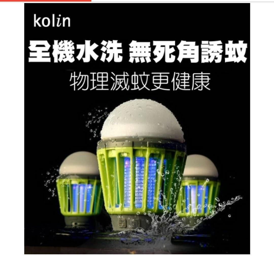 [全新]歌林 Kolin 2合1 行動捕蚊燈 KEM-LNM53