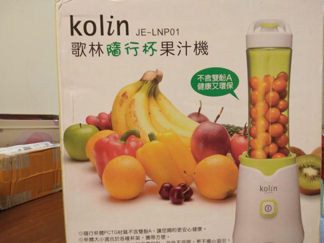 歌林 Kolin 隨行杯果汁機 JE-LNP01 (全新未拆)