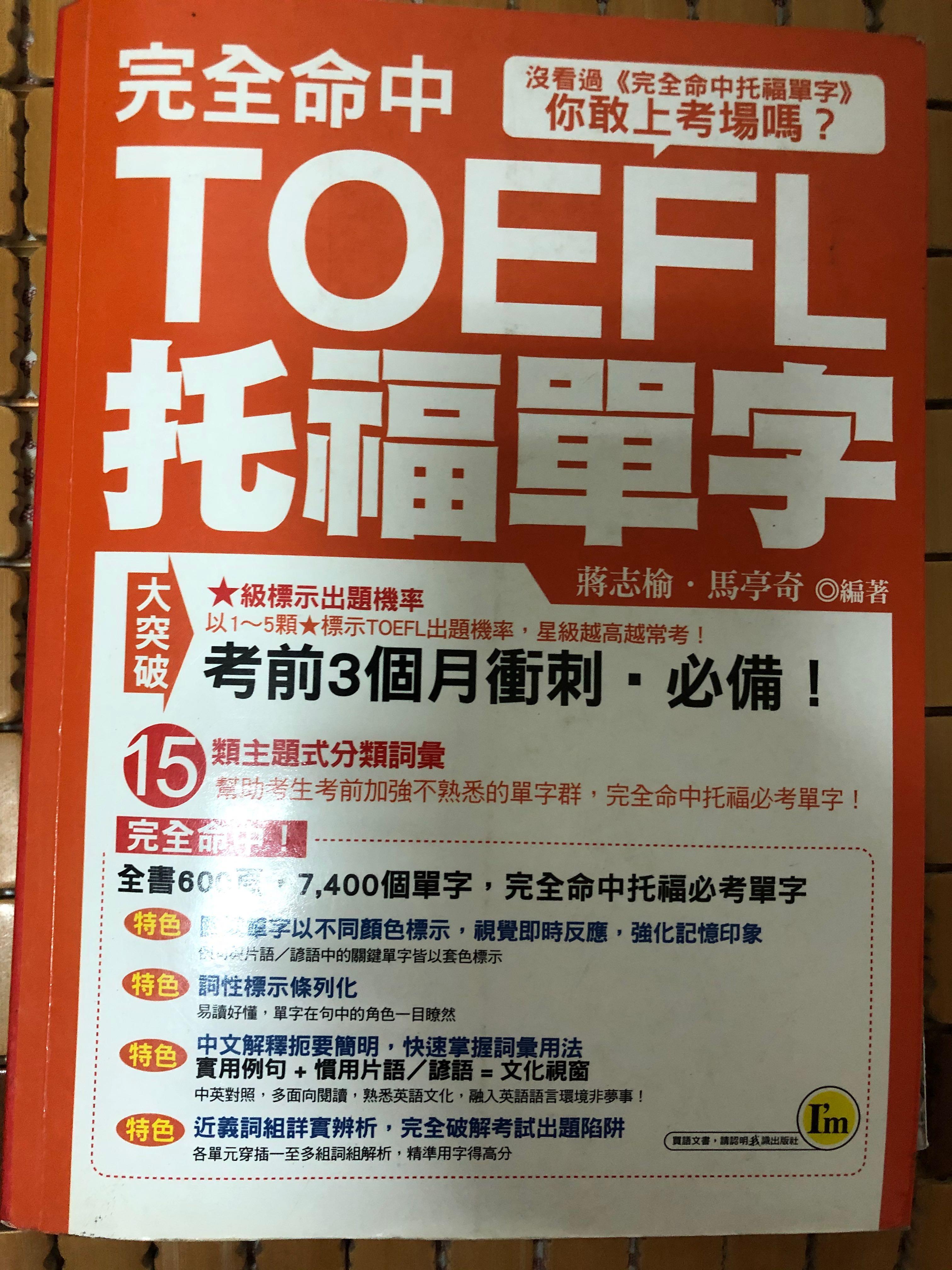完全命中 TOFEL托福單字
