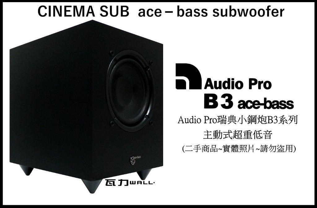 【瓦力生活館】Audio Pro瑞典B3小鋼炮系列 鋼琴烤漆主動式超重低音6.5吋低音單體設計 扎實料材