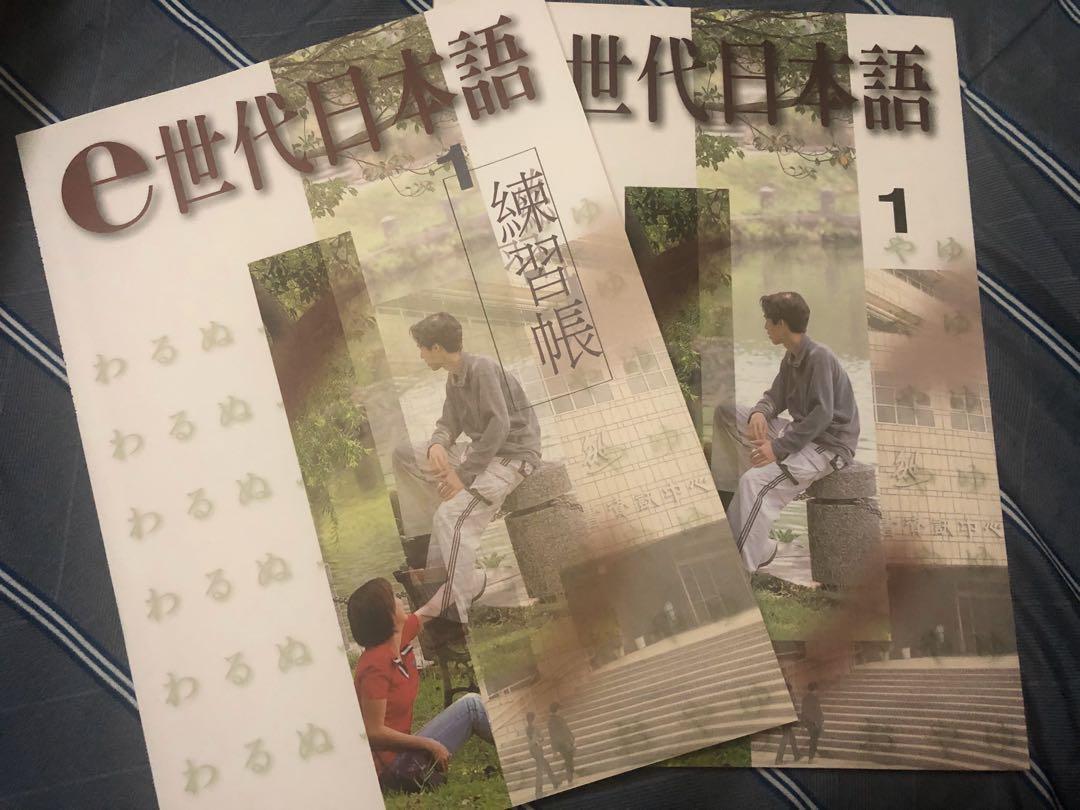 E世代日本語附練習本