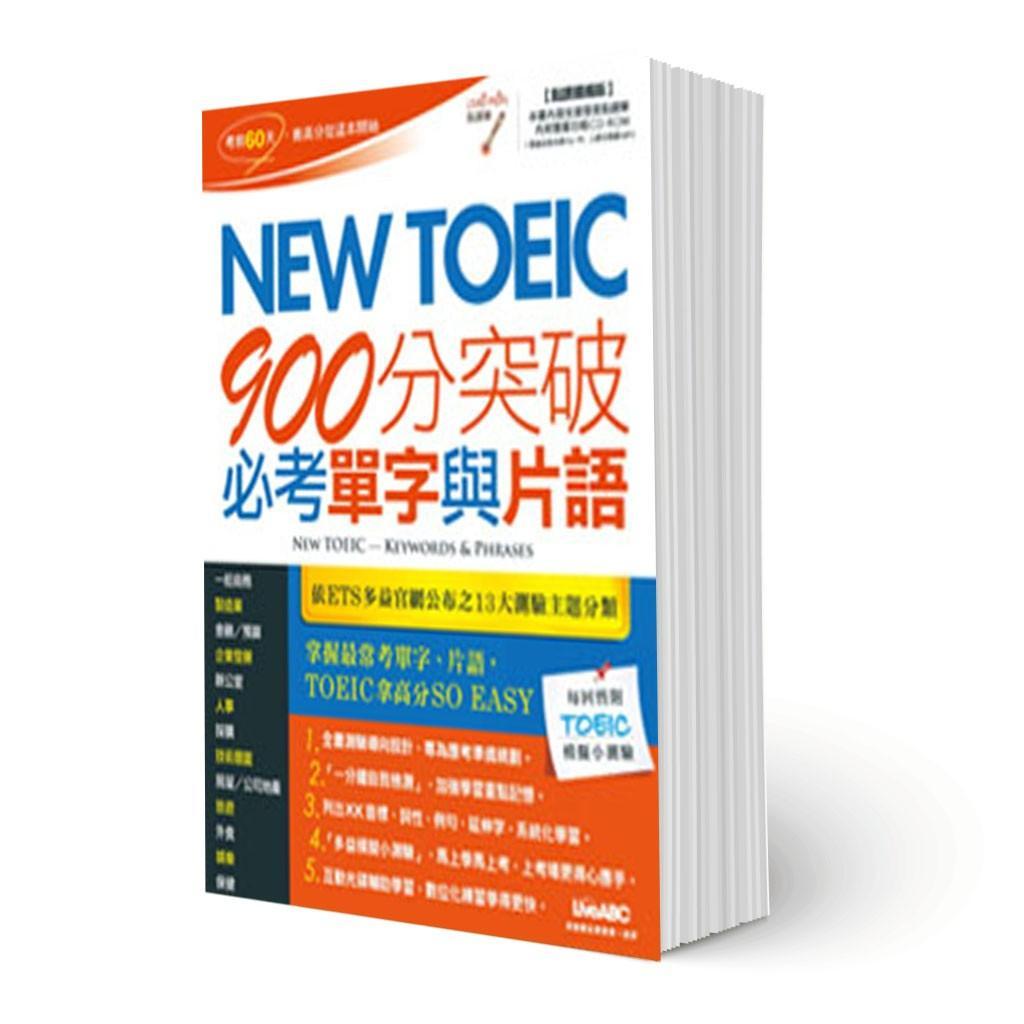 New TOEIC(900分突破)必考單字&片語