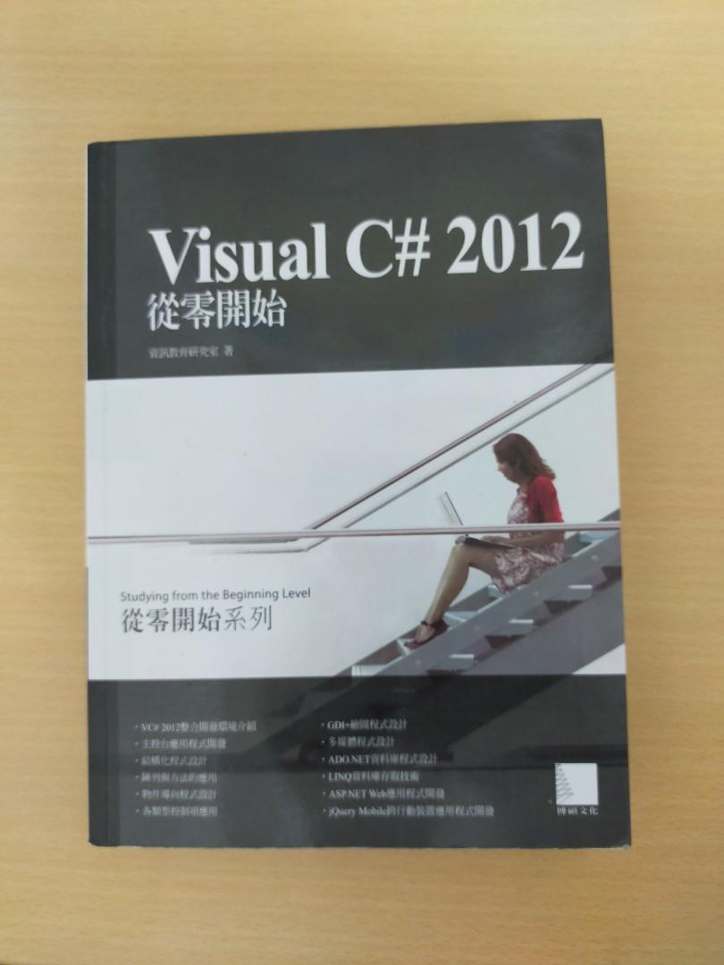 Visual C#2012 從零開始