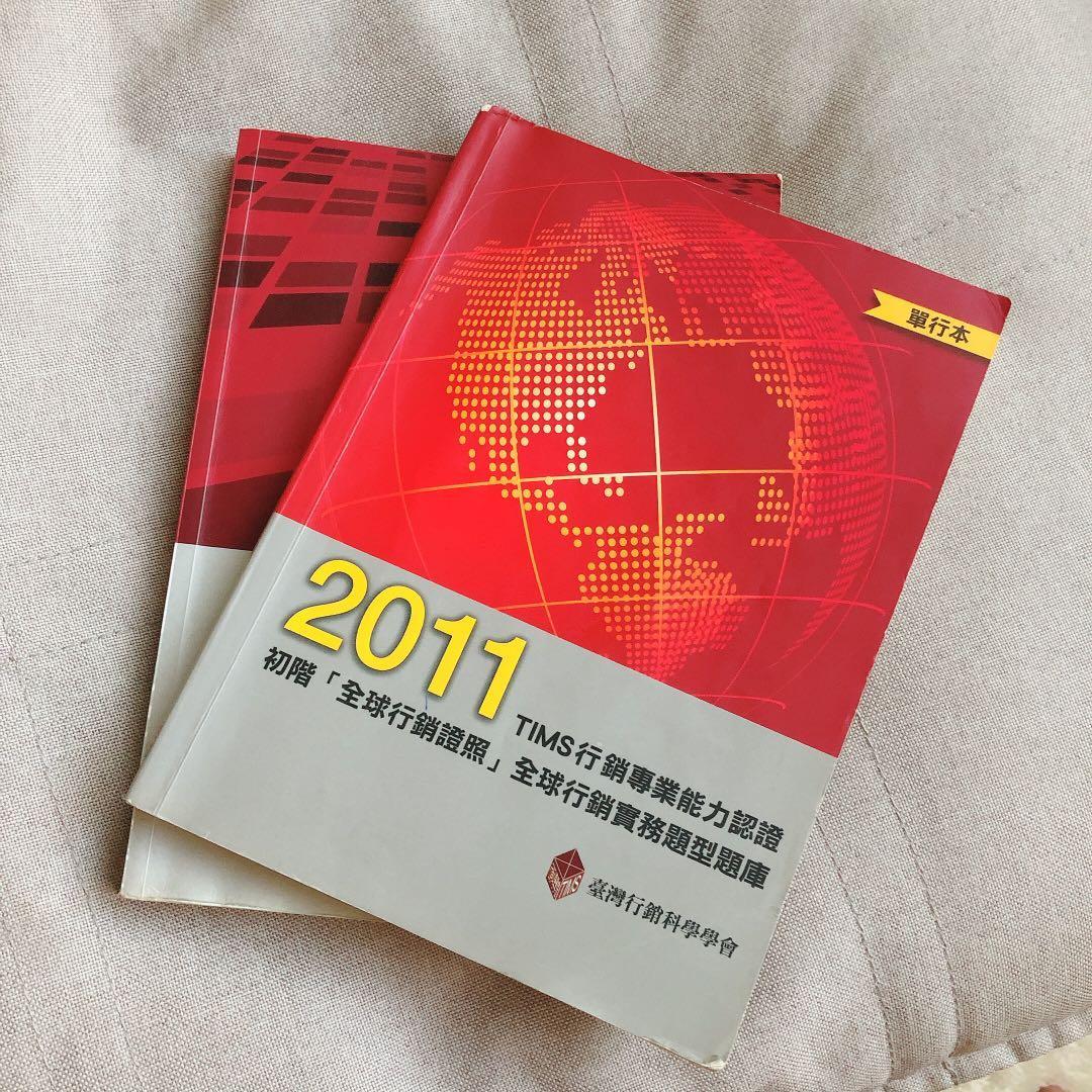 2011 全球行銷證照 全球行銷實務題型題庫