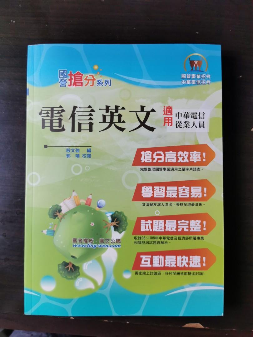 2020中華電信考試用書