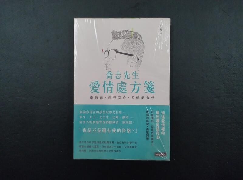 喬志先生愛情處方箋/全新書/時報出版