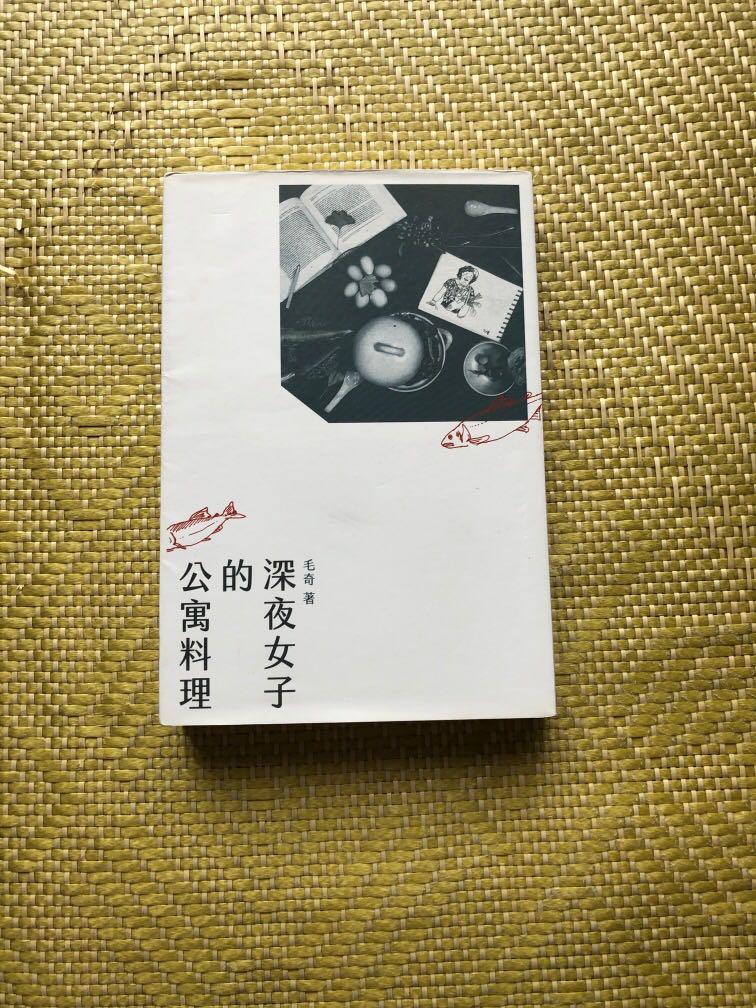 二手書籍 深夜女子的公寓料理
