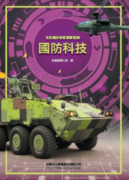 國防科技 幼獅文化出版
