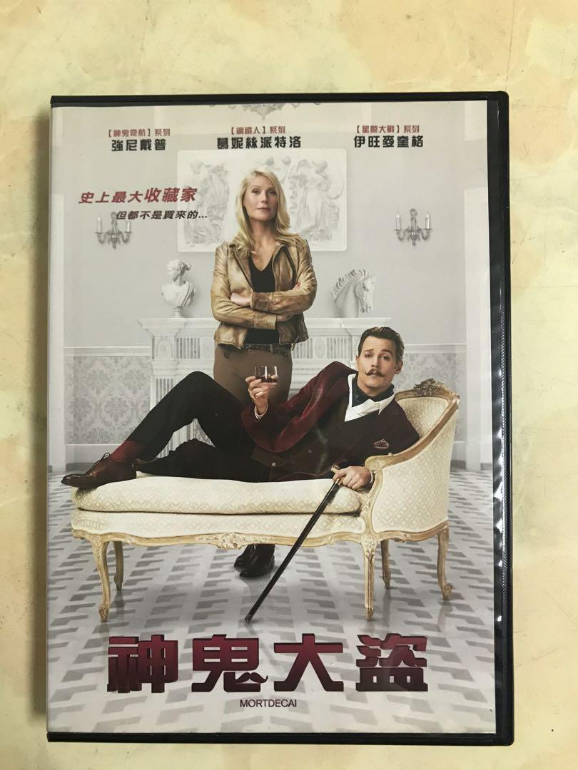 正版二手DVD【神鬼大盜】強尼戴普、葛妮絲派特洛