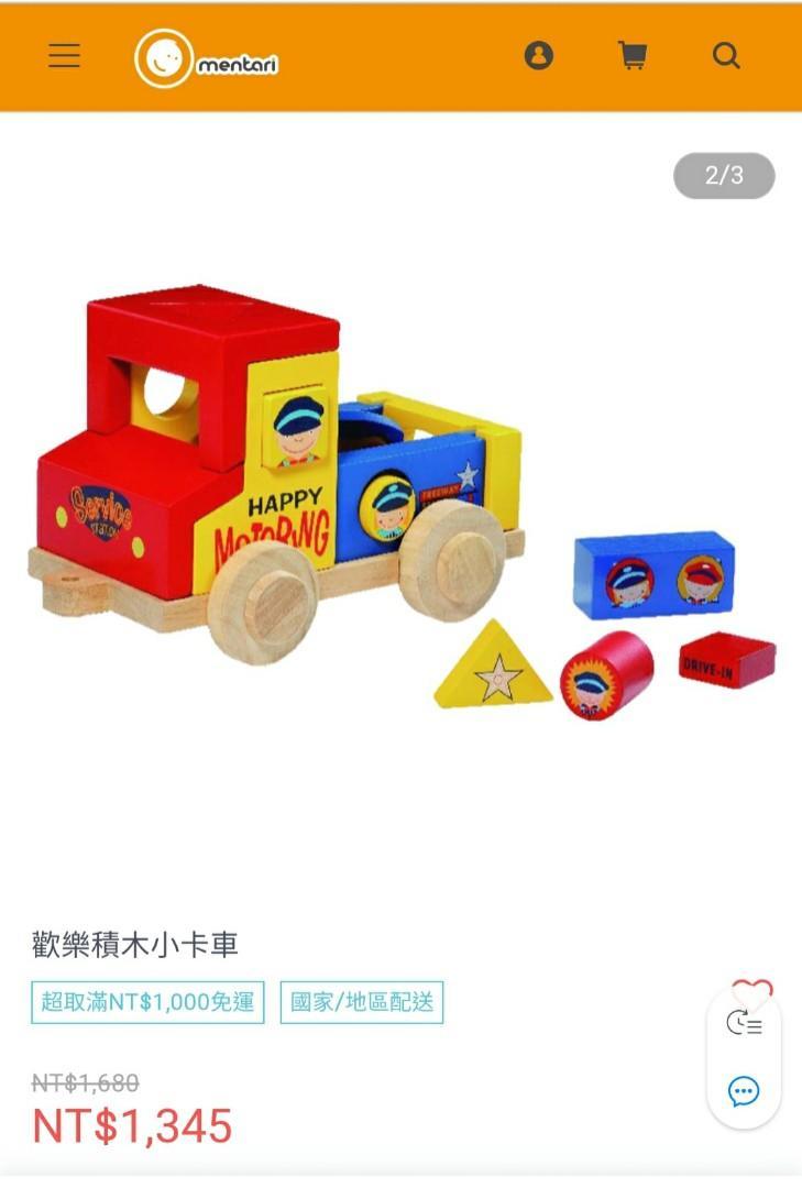台灣設計Mentari木頭車車玩具