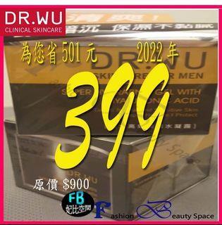 【台北妃比空間】便宜又可集點效期到2022年/12 DR.WU 男士高效保濕水凝露 50ml 情人 母親節