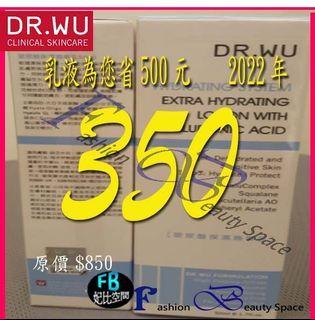 【台北妃比空間】便宜可集點效期到2022年DR.WU 玻尿酸保濕精華乳50ml 禮物 情人節 母親節