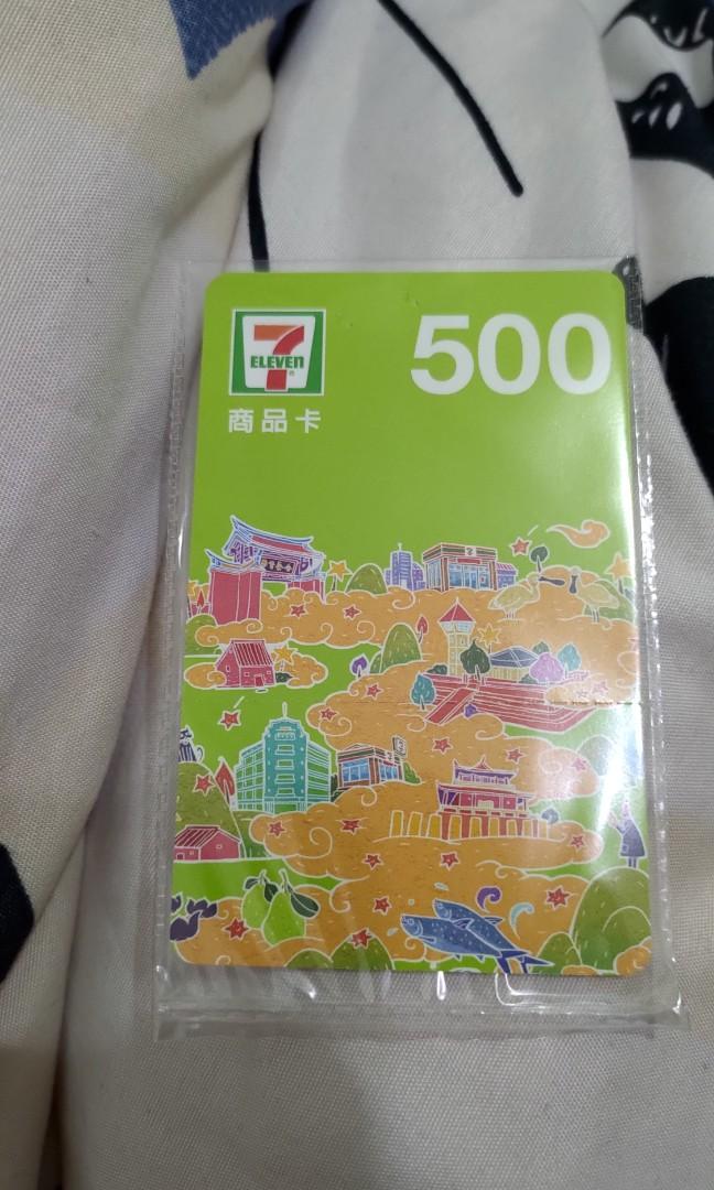7-11商品卡 500元