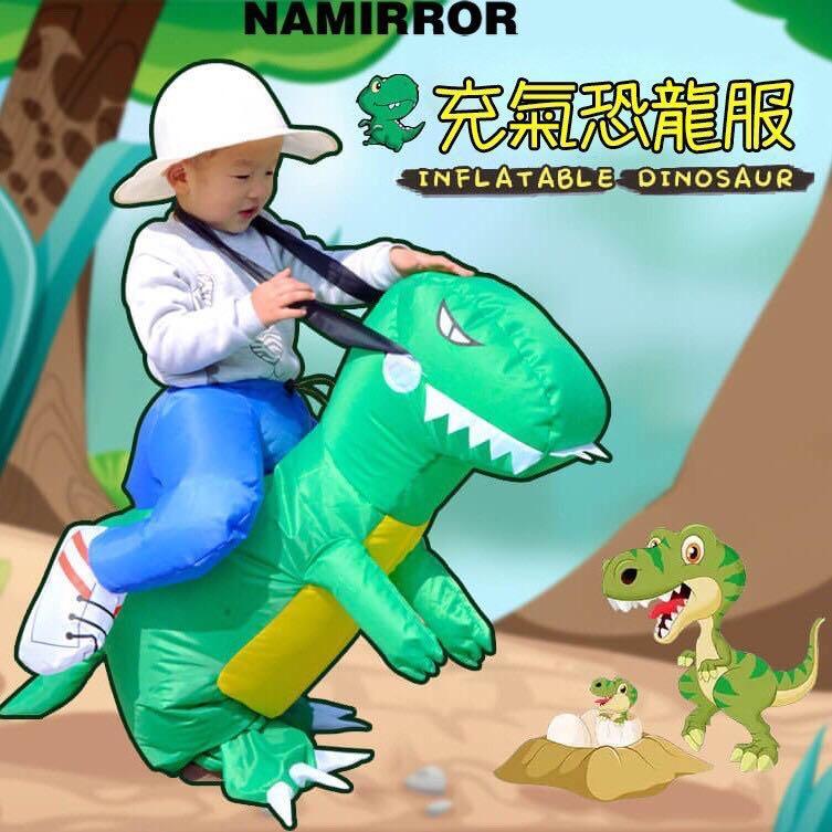 親子充氣恐龍裝