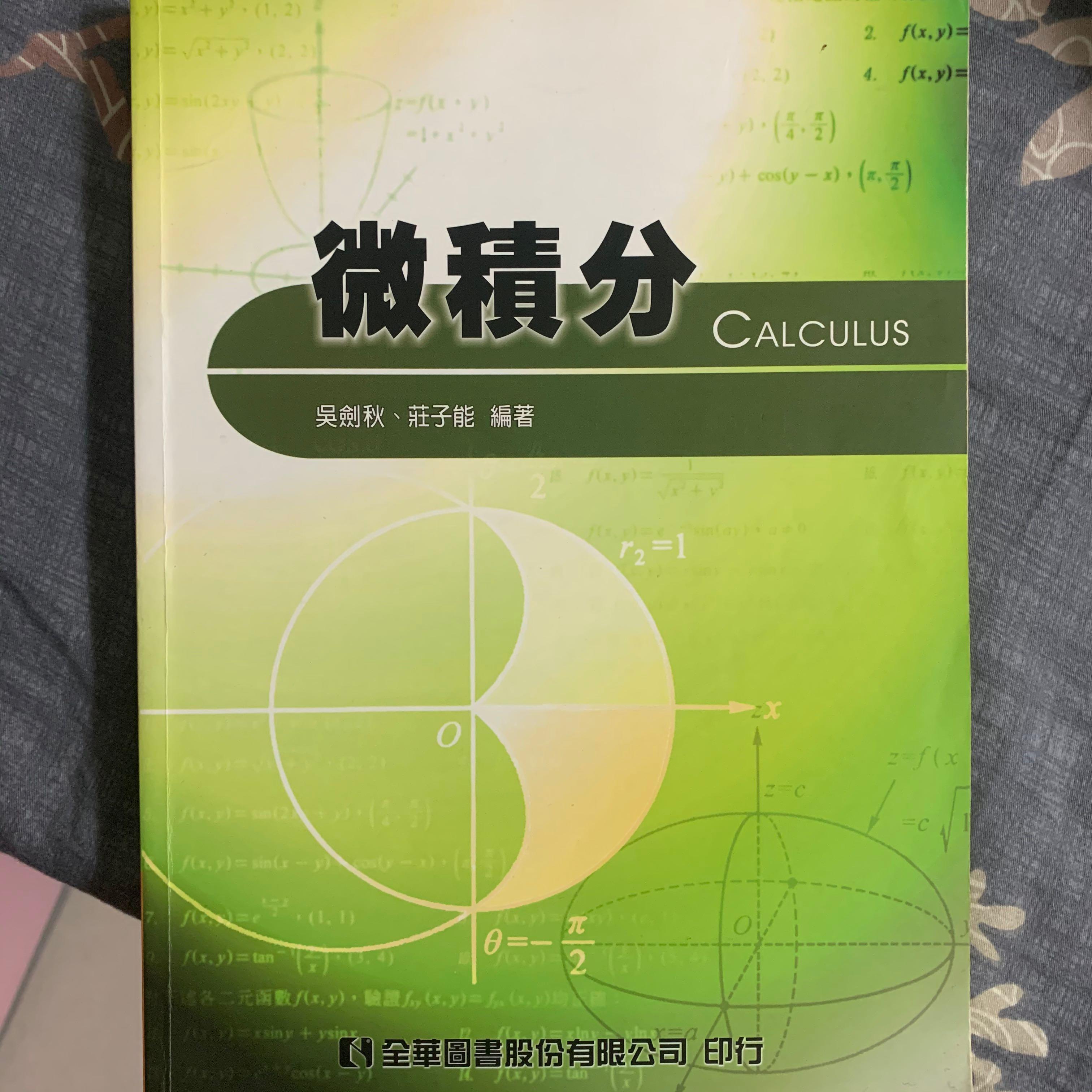 微積分課本