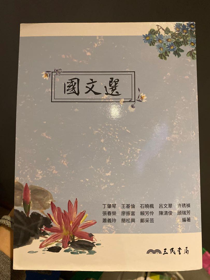 大學國文課本