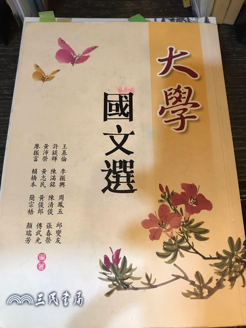 #開學季 大學國文選 三民出版